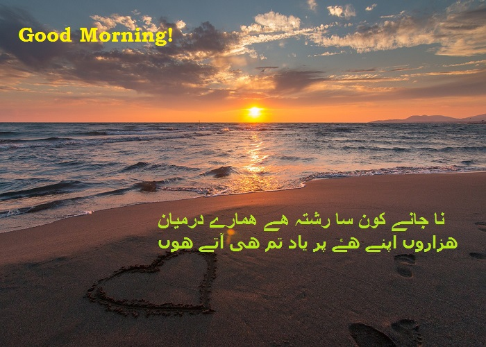 Good Morning Quotes in Urdu