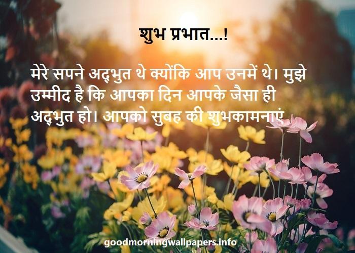 Good Morning Hindi Shayari Image