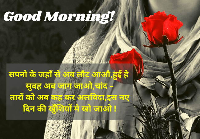 Good Morning sms for hubby in hindi