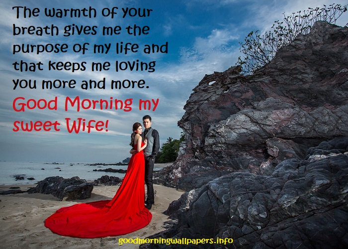 Good Morning Messages for Wife with Images