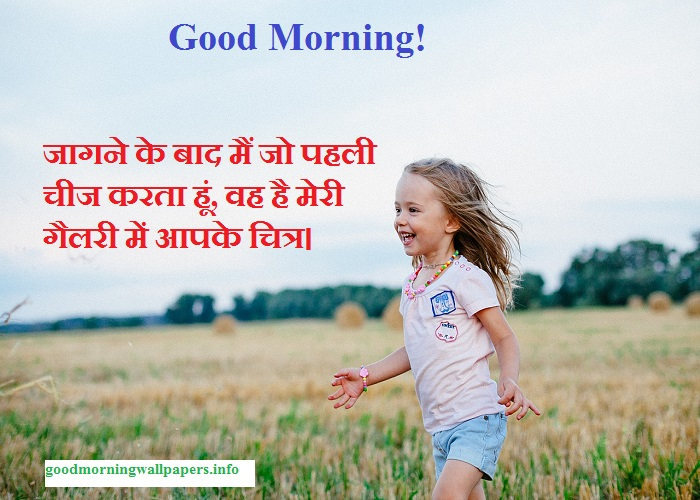 Smile Good Morning Quotes in Hindi